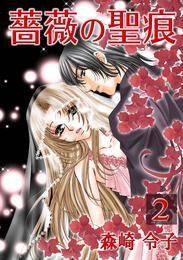 薔薇の聖痕 2巻 漫画