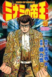 ミナミの帝王 62 漫画