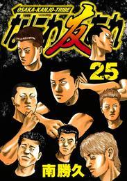 なにわ友あれ(25) 漫画