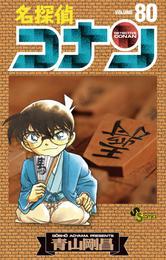名探偵コナン(80) 漫画