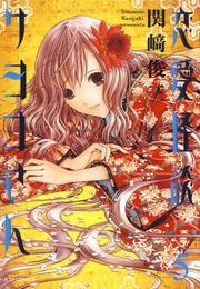 恋愛怪談サヨコさん 5巻 漫画