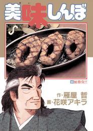 美味しんぼ(30) 漫画