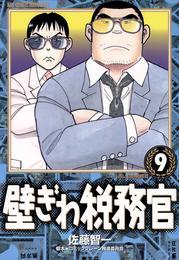 壁ぎわ税務官(9) 漫画