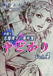 やどかり~弁護士・志摩律子の事件簿~(4) 漫画