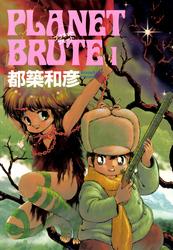 プラネット・ブルート  1巻 漫画