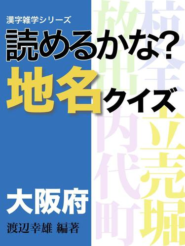 読めるかな?地名クイズ~大阪府 漫画