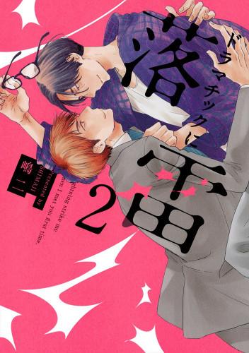 【ドラスマス2018サイン本】ドラマチックに落雷2