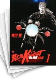 【中古】荒くれKNIGHT 黒い残響完結編 (1-20巻) 漫画
