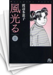【中古】風光る [文庫版] (1-12巻) 漫画