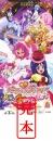 【映画前売券】映画ハピネスチャージプリキュア!人形の国のバレリーナ / 一般(大人) 漫画
