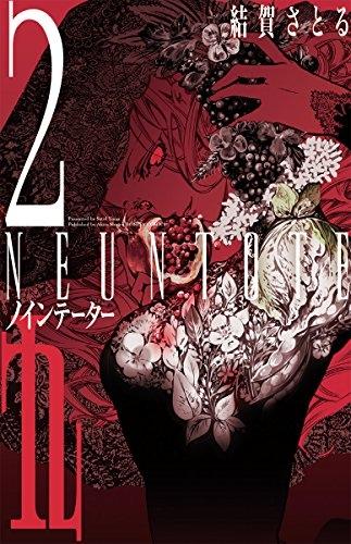 九〜neuntote〜 漫画