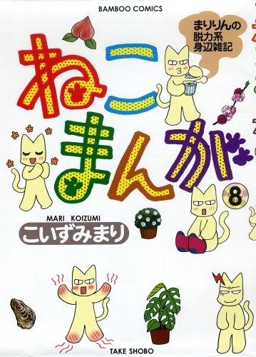 ねこまんが (1-8巻 全巻) 漫画