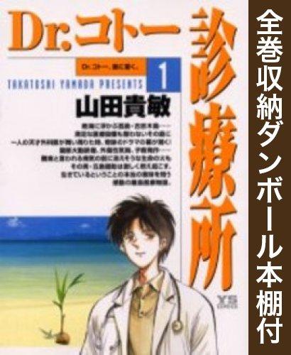 【全巻収納ダンボール本棚付】Dr.コトー診療所 漫画