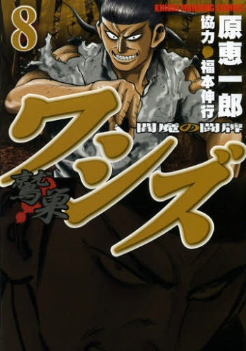 ワシズ 閻魔の闘牌 (1-8巻 全巻) 漫画