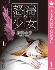 怒濤(どとう)の少女 5 冊セット全巻 漫画