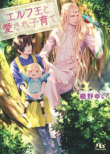 【ライトノベル】エルフ王と愛され子育て 漫画