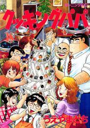 クッキングパパ(38) 漫画