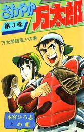 さわやか万太郎 第3巻 漫画
