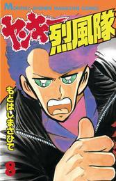 ヤンキー烈風隊(8) 漫画