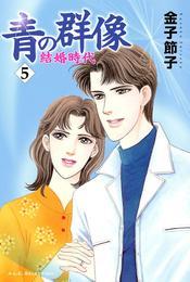 青の群像 ~結婚時代~ 5 漫画