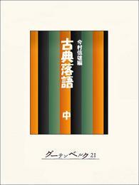 古典落語全集(中) 漫画