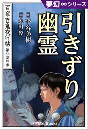 夢幻∞シリーズ 百夜・百鬼夜行帖45 引きずり幽霊 漫画