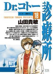 Dr.コトー診療所(18) 漫画