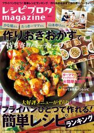 レシピブログmagazine Vol.10 秋号 漫画