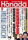 月刊Hanada2020年9月号 漫画