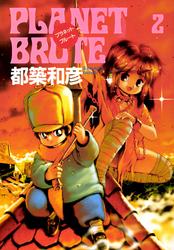 プラネット・ブルート  2巻 漫画