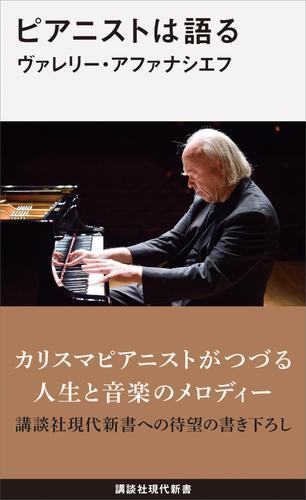 ピアニストは語る 漫画