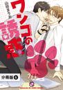 ワンコの誘惑【分冊版】 6 冊セット 最新刊まで 漫画