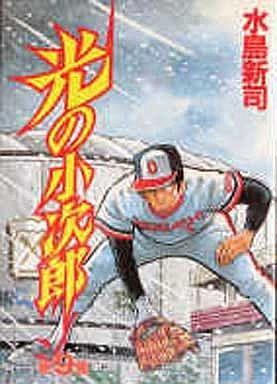 光の小次郎 (1-11巻 全巻) 漫画