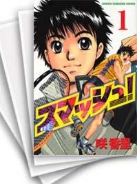 【中古】スマッシュ! (1-18巻) 漫画