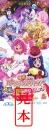 【映画前売券】映画ハピネスチャージプリキュア!人形の国のバレリーナ / 小人(子供) 漫画