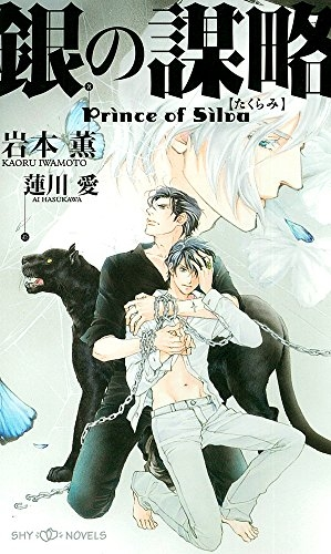 【ライトノベル】銀の謀略 Prince of Silva 漫画
