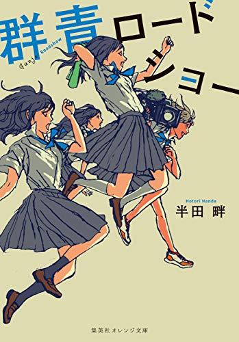 【ライトノベル】群青ロードショー (全1冊)