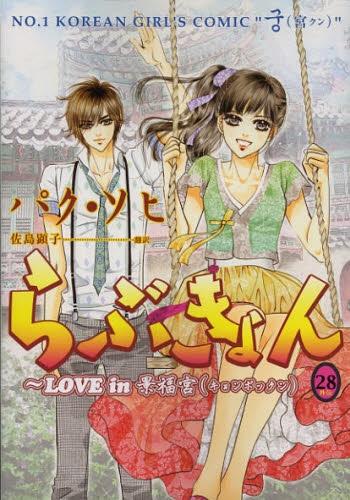 らぶきょん LOVE in 景福宮 (1-28巻 全巻) 漫画