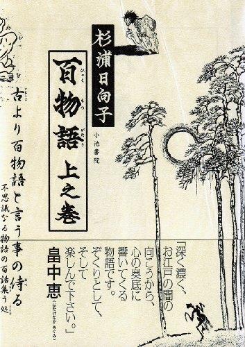 百物語 (1-2巻 全巻) 漫画