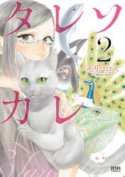 タレソカレ 2 冊セット全巻 漫画