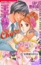 王子様にChu【分冊版】 10 冊セット最新刊まで 漫画