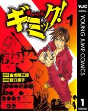ギミック! 9 冊セット全巻 漫画