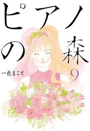ピアノの森(9) 漫画
