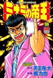 ミナミの帝王 98 漫画