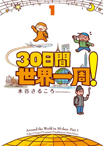 30日間世界一周!1 漫画