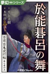 夢幻∞シリーズ 百夜・百鬼夜行帖41 於能碁呂の舞 漫画