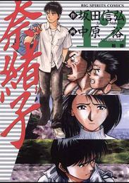 奈緒子(12) 漫画
