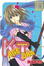 KAGETORA(10) 漫画