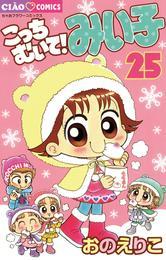 こっちむいて!みい子(25) 漫画