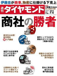 週刊ダイヤモンド 15年7月4日号 漫画